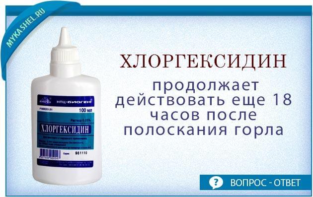 Хлоргексидин промывание носа как разводить