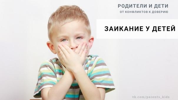 Заикание у детей дошкольного возраста