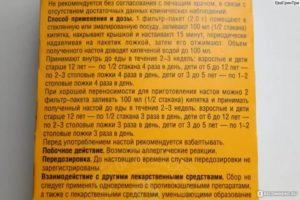 Грудной сбор от кашля при беременности - инструкция по применению | полезно знать | healthage.ru