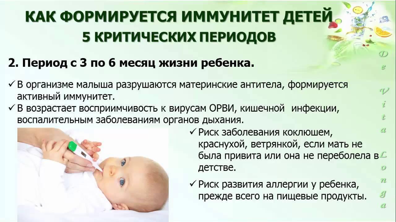 Как поднять иммунитет ребенку: 5 правильных способов и 7 препаратов для повышения иммунитета
