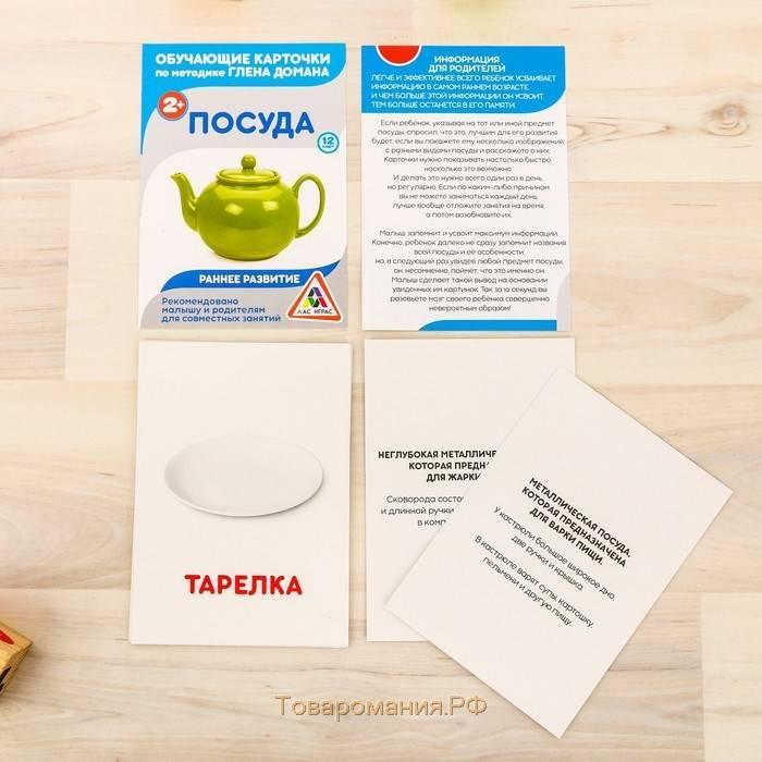 Методика глена домана: карточки для раннего развития ребёнка в домашних условиях и прочее + видео и отзывы