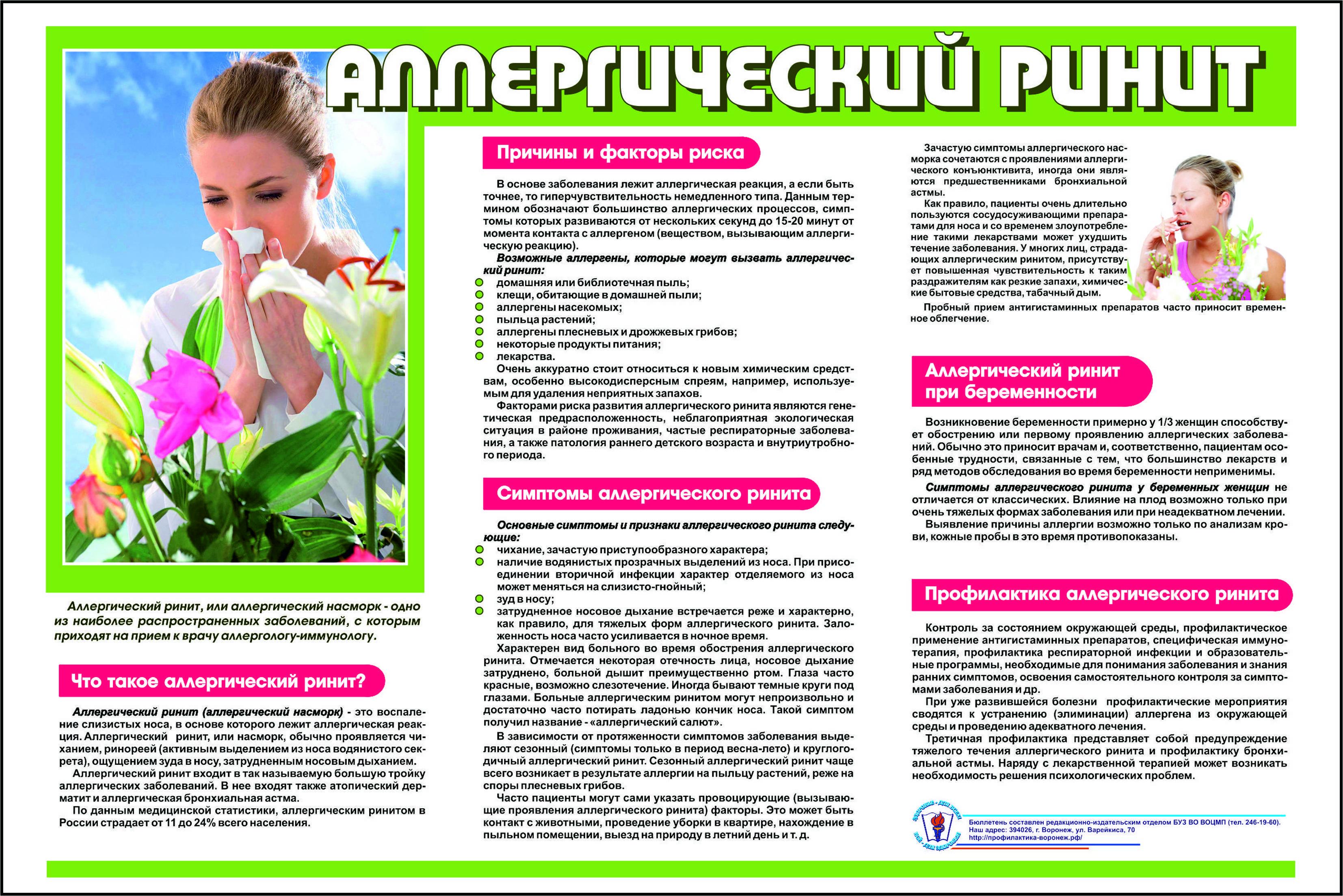 Аллергический ринит у детей: механизм зарождения, причины, симптомы, лечение