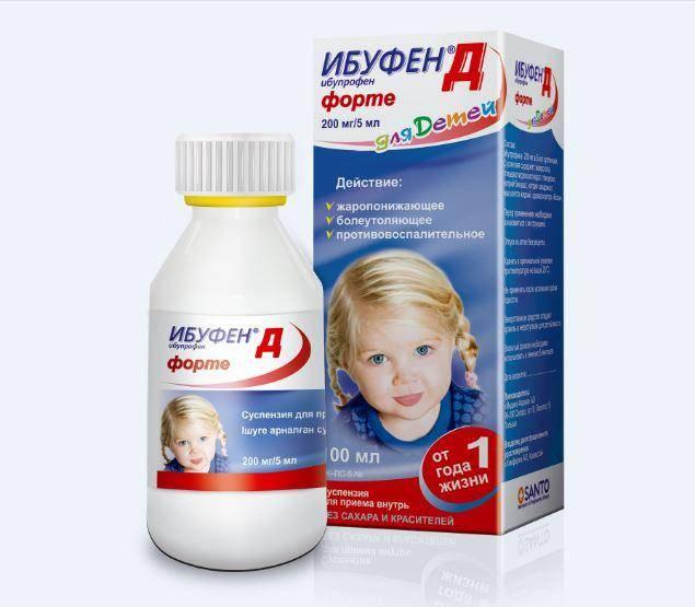 Ибупрофен: инструкция по применению для детей сироп, суспензия