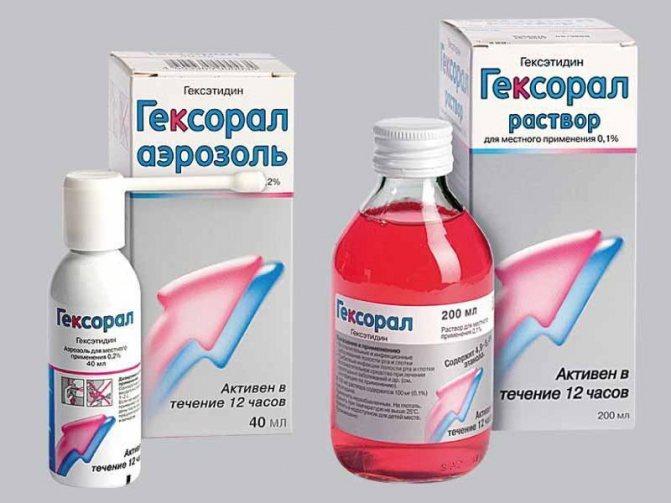 Лечение гексоралом при грудном вскармливании