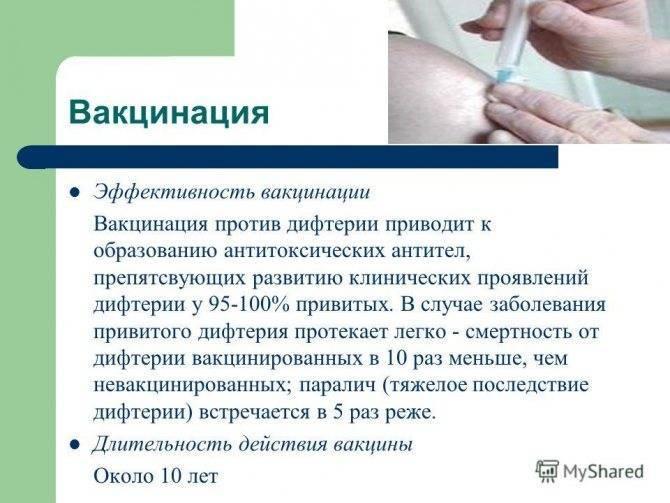 Прививки от кори и дифтерии взрослым и детям – можно ли делать одновременно