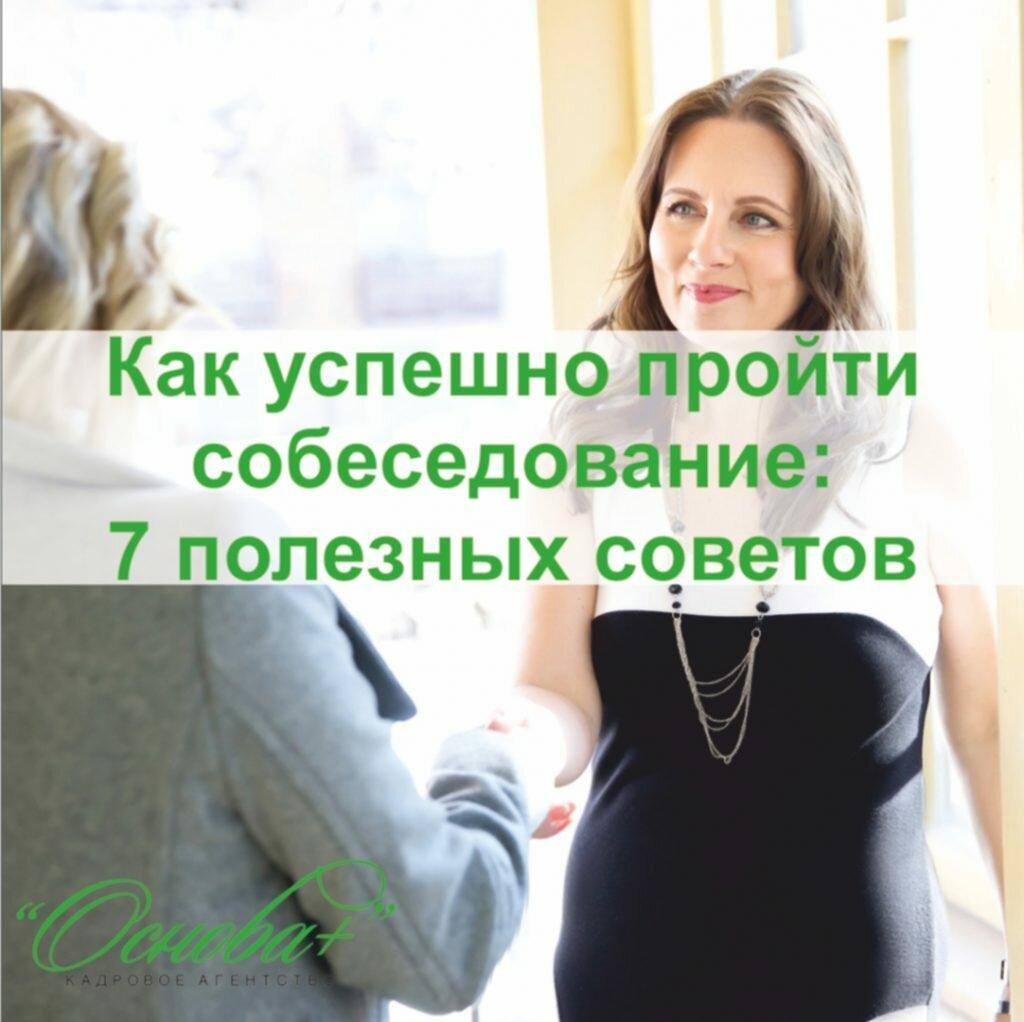 Как вести себя на собеседовании при приеме на работу?