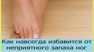 Когда в помещении все смотрят на тебя: как избавиться от запаха ног