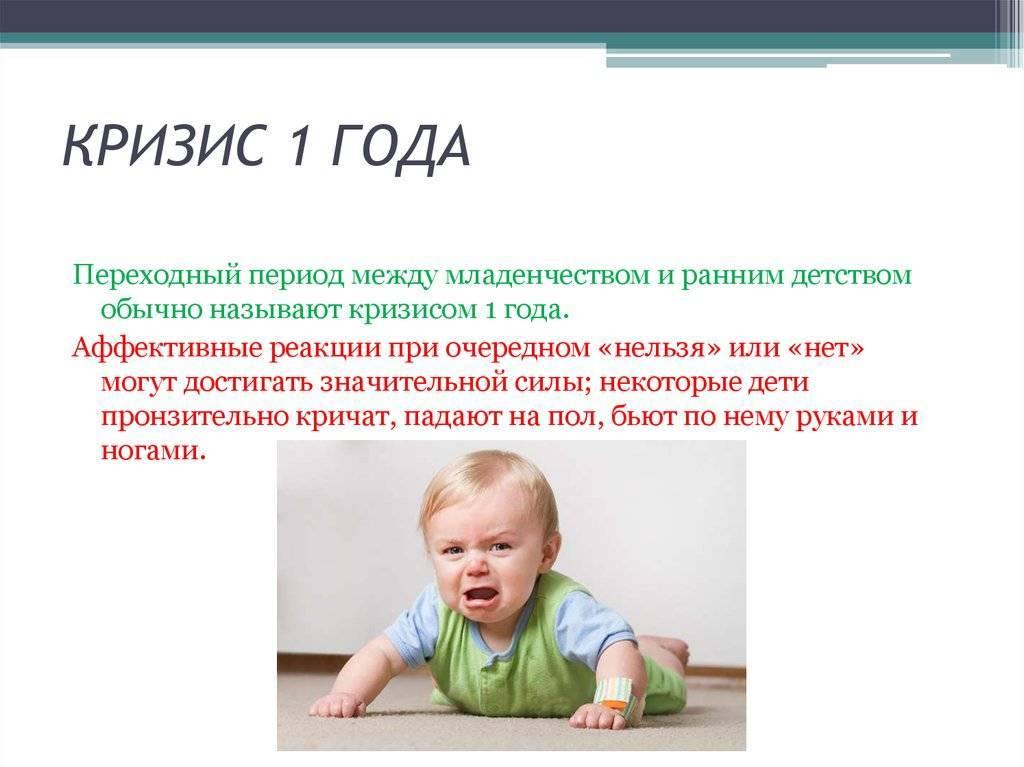 Кризис первого года жизни у ребенка: как помочь малышу?