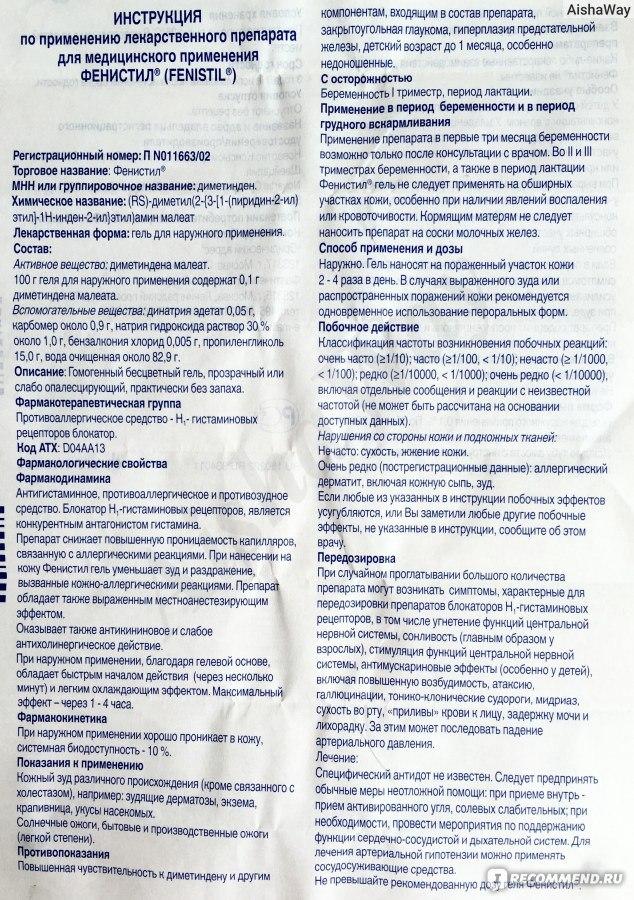 Фенистил (капли, гель, капсулы) – инструкция по применению, аналоги, отзывы, цена