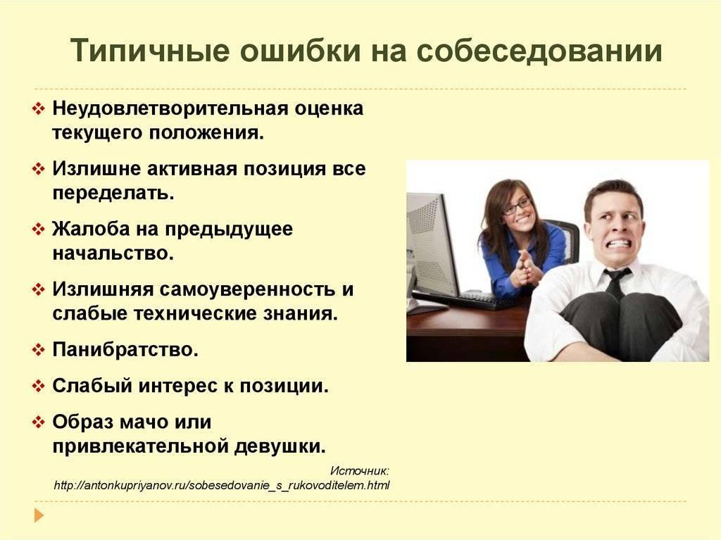 Как удачно пройти собеседование после декрета: советы для успешного собеседования. собеседование на самую трудную работу в мире! удивительный ролик!