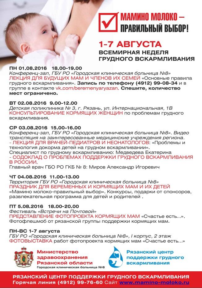 Минздрав поддержал кормящих матерей — детский тамбов