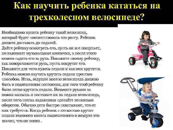 Как быстро научить ребенка ездить на трехколесном и двухколесном велосипеде: крутим педали с удовольствием