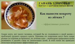 Как вывести мокроту у ребёнка - эффективные методы pulmono.ru как вывести мокроту у ребёнка - эффективные методы