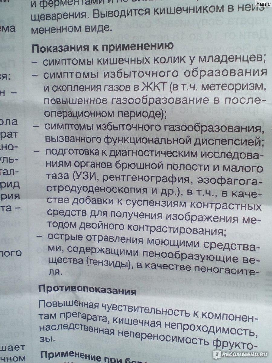 """""""эспумизан"""" — инструкция по применению взрослым и детям"""