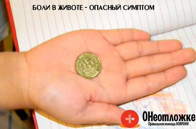 Ребенок проглотил монету: что делать? узнайте, как помочь, если ребенок проглотил монету, и что категорически запрещено делать - автор екатерина данилова - журнал женское мнение