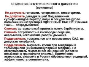 Внутричерепная гипертензия у детей: причины, симптомы и лечение - sammedic.ru