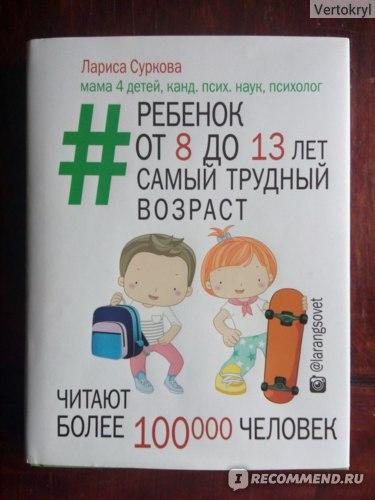 Семейный психолог Лариса Суркова: как выйти из декрета
