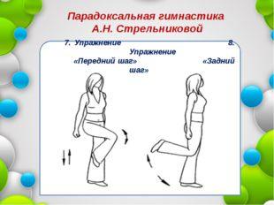 Дыхательная гимнастика стрельниковой: комплекс упражнений для детей