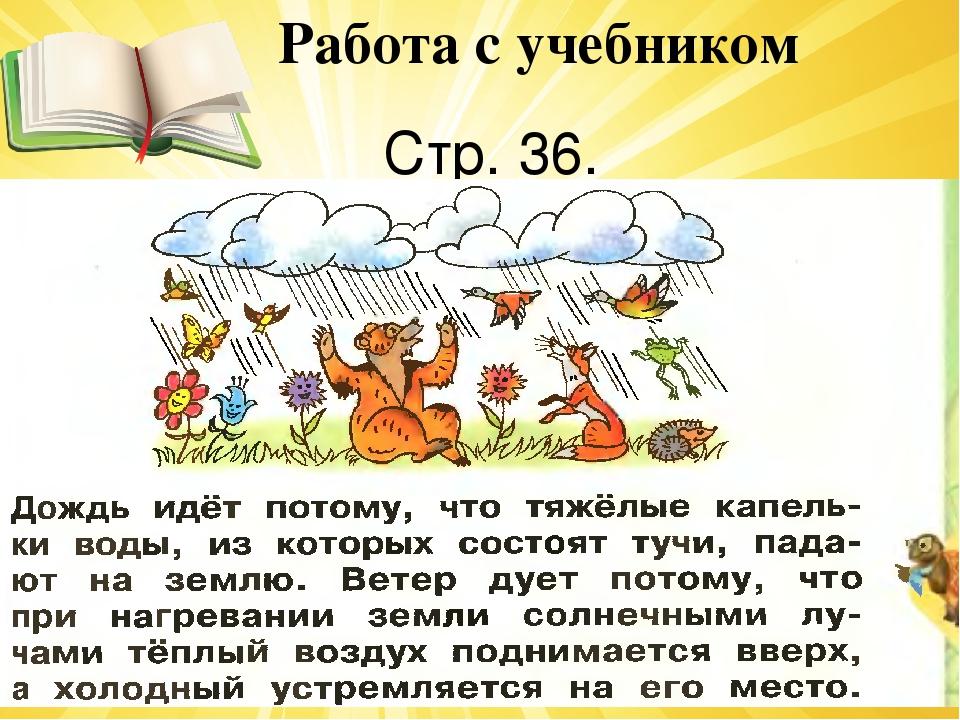 Интегрированное занятие «ветер-невидимка» для детей 5–6 лет. воспитателям детских садов, школьным учителям и педагогам - маам.ру