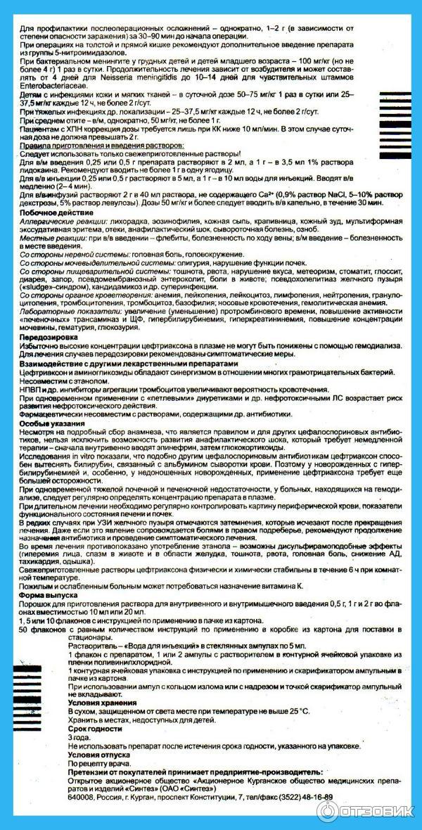 Цефтриаксон (ceftriaxon): описание, рецепт, инструкция