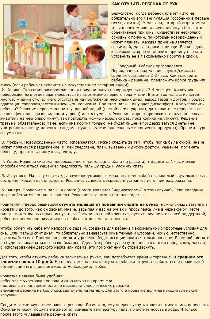 Как успокоить плачущего ребенка: 4 способа для новорожденных