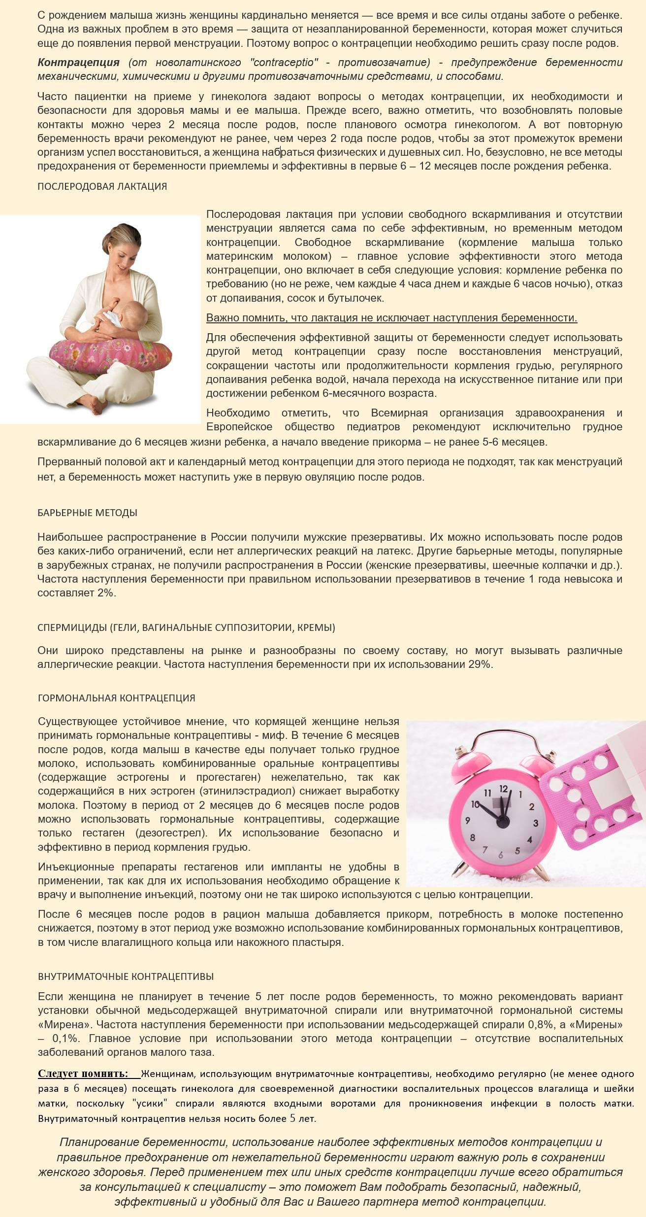 Можно ли принимать противозачаточные средства кормящим мамам