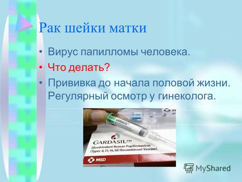 Прививка от впч (вируса папилломы человека) девочкам и мальчикам