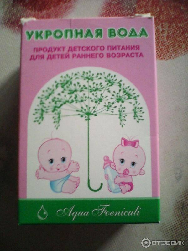 Укропная водичка для новорожденных от колик
