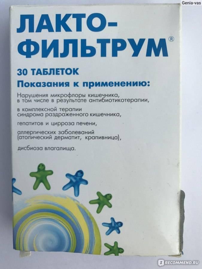 Как помочь ребенку восстановить микрофлору кишечника после приёма антибиотика
