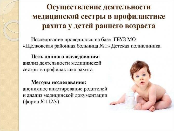 Рахит у детей до года и грудных детей признаки и симптомы рахита: недостаток витамина d