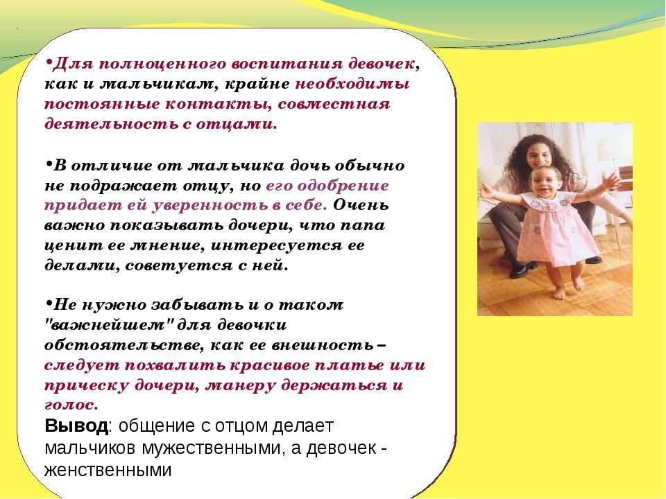 Что значит свободное воспитание детей: принципы и положения