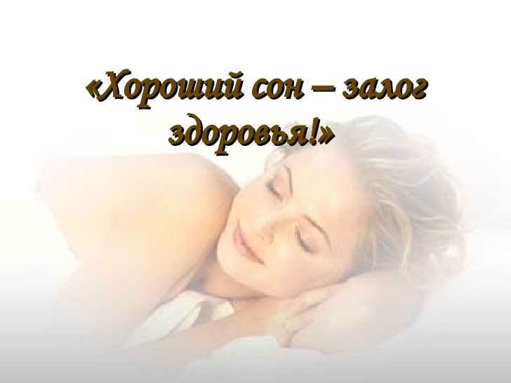 Как сделать сон крепким и глубоким. не следует употреблять...