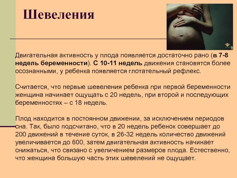 18 неделя беременности - ощущения, что происходит с плодом в 18 недель