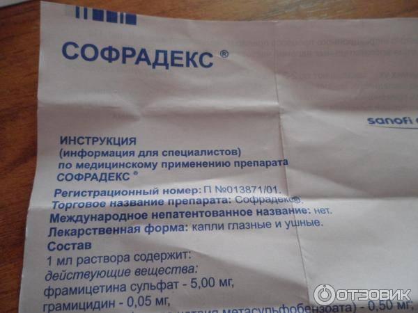 ✅ можно ли капать в нос детям софрадекс? - vrach-med.ru