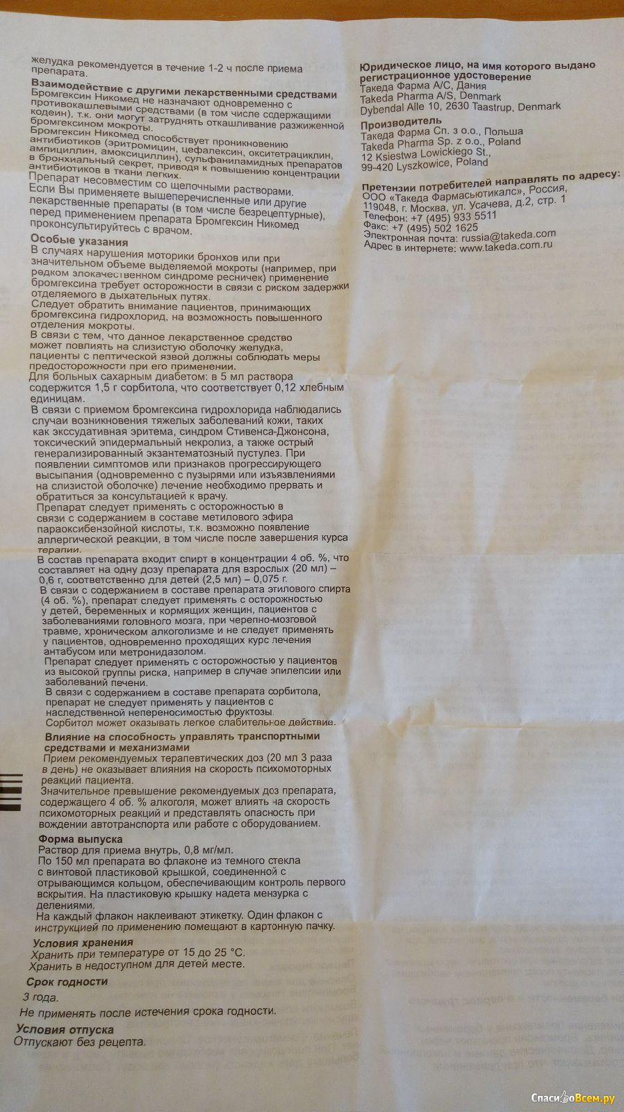 """""""Бромгексин Берлин Хеми"""": инструкция по применению сиропа и таблеток от кашля для детей"""