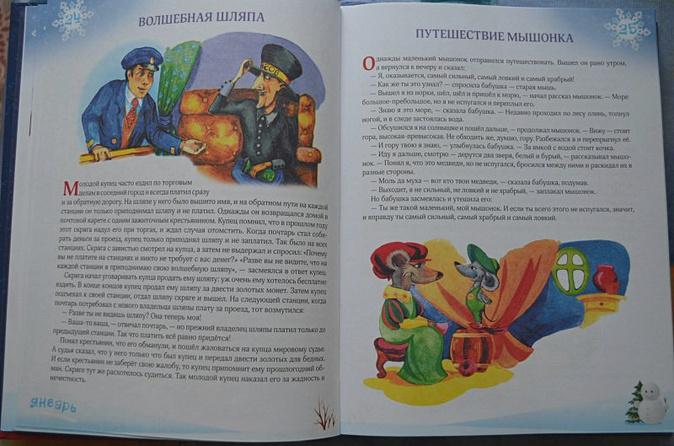 Как влияет сказка на развитие ребенка? | babytut