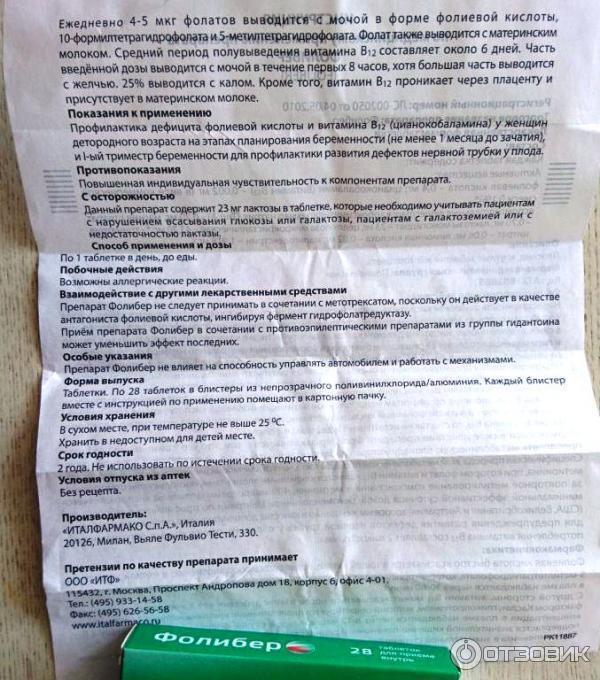 Фолиевая кислота для мужчин при планировании беременности: нужно ли и дозировка