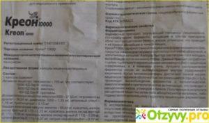 «креон 10000» для детей до года и старше: дозировка, инструкция по применению