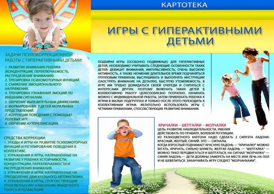 Психолого-педагогический тренинг «гиперактивный ребенок в детском саду». воспитателям детских садов, школьным учителям и педагогам - маам.ру