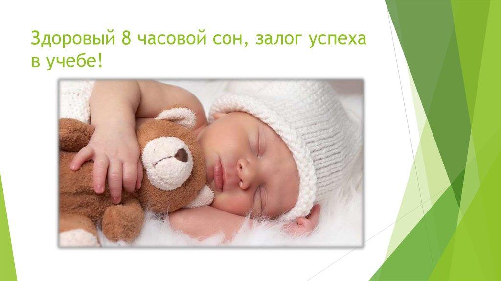 Правила здорового сна. необходимые условия для полноценного сна