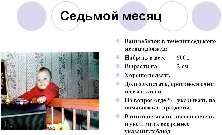 Ребенок в 7 месяцев - что умеет, какой рост вес, питание и режим дня