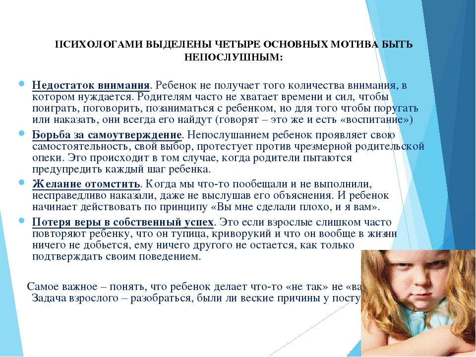 Непослушные дети. 5 полезных советов по воспитанию ребенка.