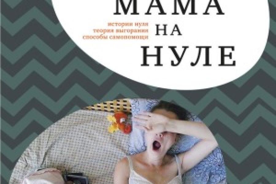 Лучшие книги для женщин о любви, жизни, отношениях, психологии и саморазвитии
