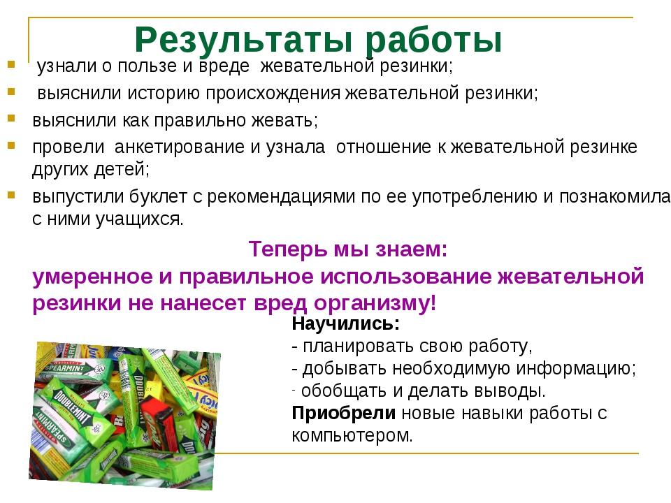 Вред и польза жевательной резинки для здоровья человека