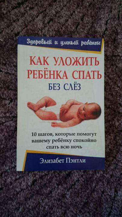 Гениальный трюк: как уложить ребёнка спать за 1 минуту