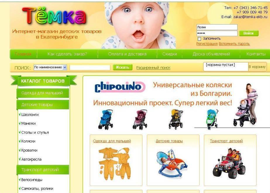 Как купить детскую одежду в интернет-магазине?  на что следует обратить внимание