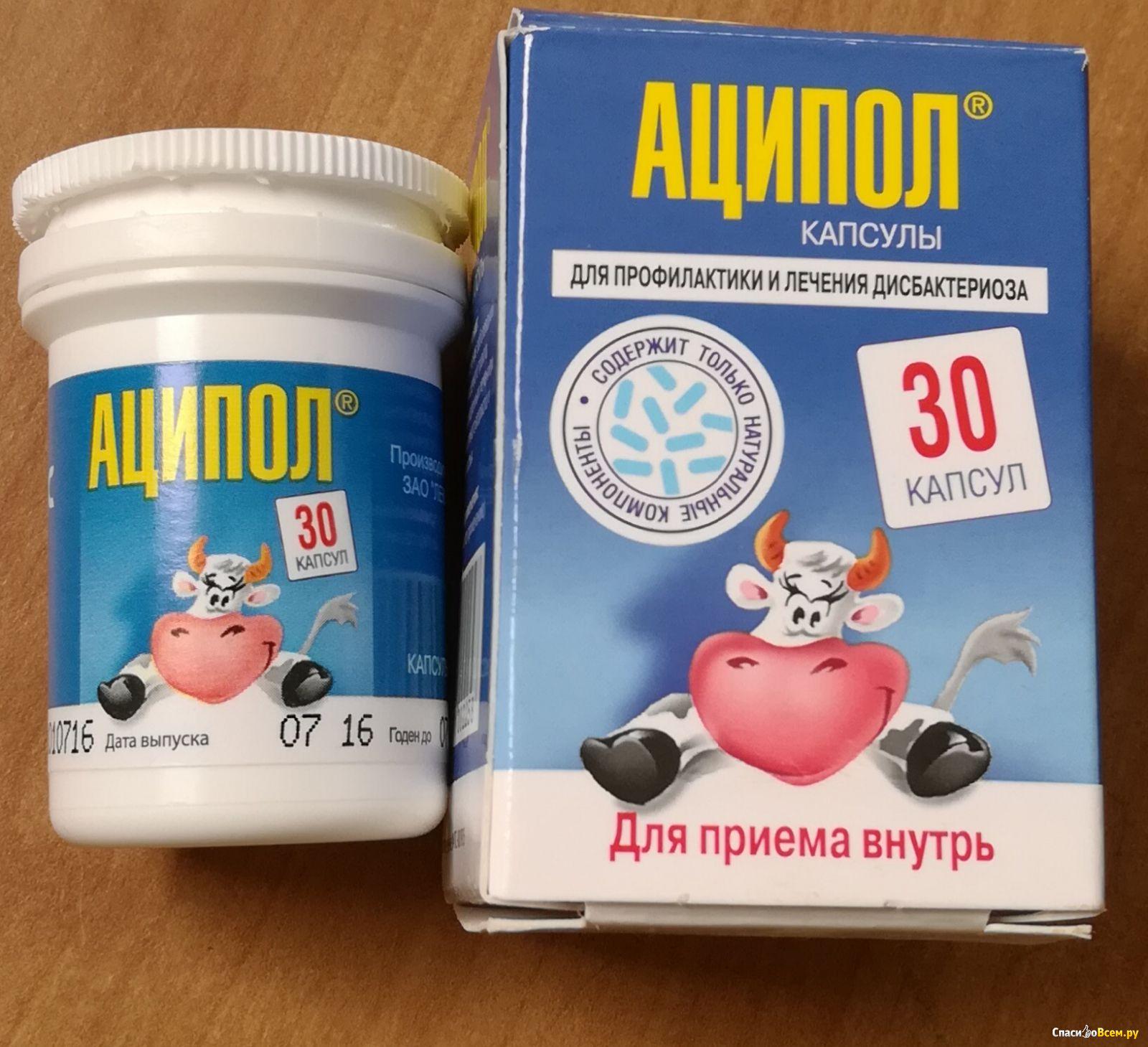 Аципол для детей: как давать лекарство ребенку