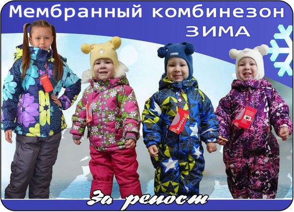 Как выбрать детский комбинезон на зиму: исперпывающий ответ