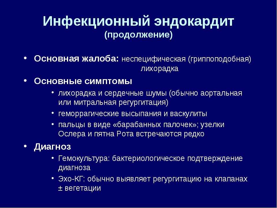 Инфекционный эндокардит у детей лечение и симптомы  диагностика инфекционного эндокардита