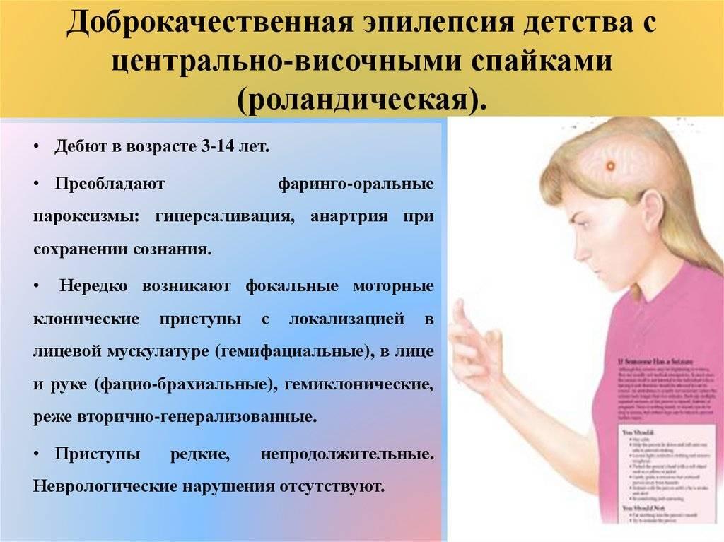 Эпилепсия у детей: лечение различных форм :: интересная психиатрия
